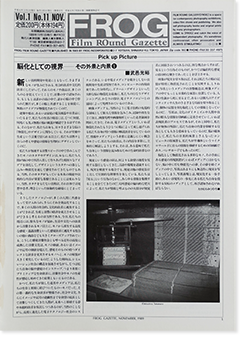 FROG Film ROund Gazette (Film ROund Gallery) Vol.1 No.11