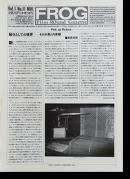 FROG Film ROund Gazette (Film ROund Gallery) Vol.1 No.11