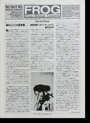 FROG Film ROund Gazette (Film ROund Gallery) Vol.1 No.12