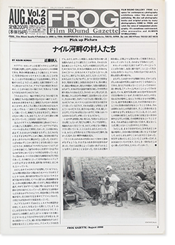 FROG Film ROund Gazette (Film ROund Gallery) Vol.2 No.8