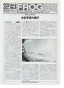 FROG Film ROund Gazette (Film ROund Gallery) Vol.2 No.9