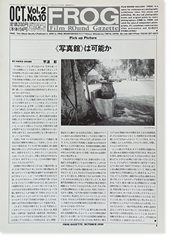FROG Film ROund Gazette (Film ROund Gallery) Vol.2 No.10