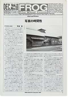FROG Film ROund Gazette (Film ROund Gallery) Vol.2 No.12