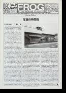 FROG Film ROund Gazette (Film ROund Gallery) Vol.2 No.12
