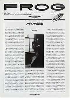 FROG Film ROund Gazette (Film ROund Gallery) Vol.3 No.3