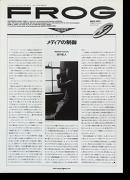 FROG Film ROund Gazette (Film ROund Gallery) Vol.3 No.3