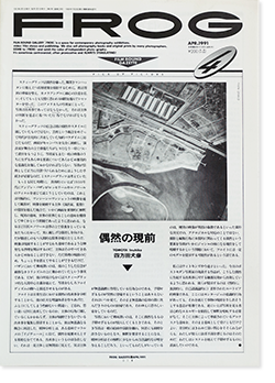 FROG Film ROund Gazette (Film ROund Gallery) Vol.3 No.4
