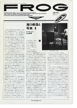 FROG Film ROund Gazette (Film ROund Gallery) Vol.3 No.6