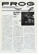 FROG Film ROund Gazette (Film ROund Gallery) Vol.3 No.6