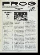 FROG Film ROund Gazette (Film ROund Gallery) Vol.3 No.7