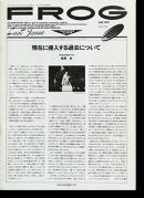 FROG Film ROund Gazette (Film ROund Gallery) Vol.3 No.10 Last issue 最終巻