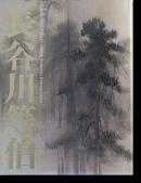 没後400年 長谷川等伯 東京国立博物館 HASEGAWA TOHAKU: 400th Memorial Retrospective