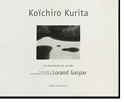 Koichiro Kurita: Le mouvement du monde texte de Lorand Gaspar 栗田紘一郎 署名本 signed