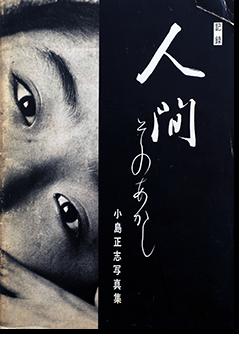人間 そのあかし 小島正志 写真集 Ningen Sonoakashi by MASASHI KOJIMA