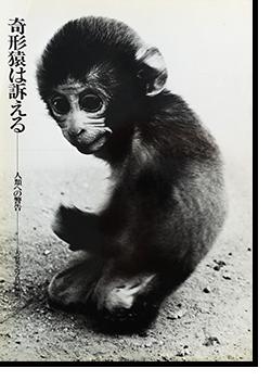 奇形猿は訴える 人類への警告 大谷英之 写真記録集 Deformed monkey appeals by HIDEYUKI OTANI