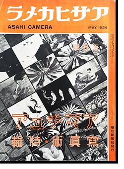アサヒカメラ 1934年5月号 第17巻第5号 通巻98号 ASAHI CAMERA Vol.17 No.5 May 1934