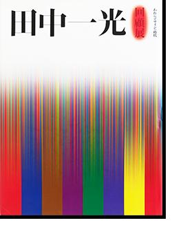 田中一光回顧展 われらデザインの時代 IKKO TANAKA: A RETROSPECTIVE