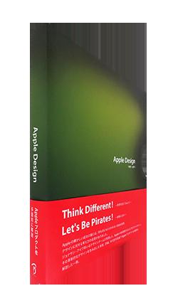 APPLE DESIGN 1997-2011 Japanese Edition アップル・デザイン 日本語版