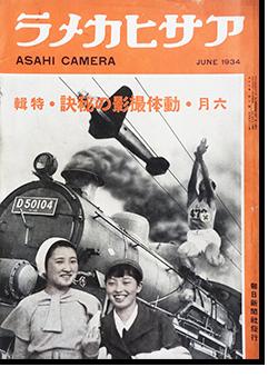 アサヒカメラ 1934年6月号 第17巻第6号 通巻99号 ASAHI CAMERA Vol.17 No.6 June 1934