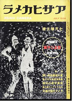 アサヒカメラ 1934年7月号 第18巻第1号 通巻100号 ASAHI CAMERA Vol.18 No.1 July 1934