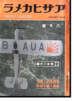 アサヒカメラ 1934年8月号 第18巻第2号 通巻101号 ASAHI CAMERA Vol.18 No.2 August 1934