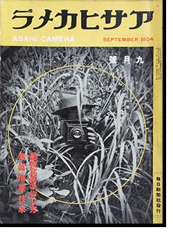 アサヒカメラ 1934年9月号 第18巻第3号 通巻102号 ASAHI CAMERA Vol.18 No.3 September 1934