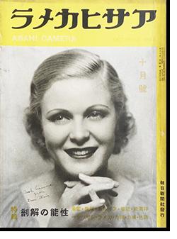 アサヒカメラ 1934年10月号 第18巻第4号 通巻103号 ASAHI CAMERA Vol.18 No.4 October 1934