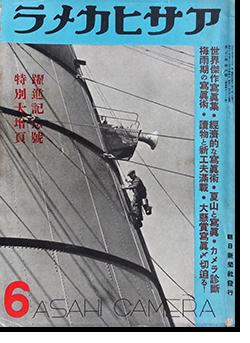 アサヒカメラ 1936年6月号 第21巻第6号 通巻123号 ASAHI CAMERA Vol.21 No.6 June 1936