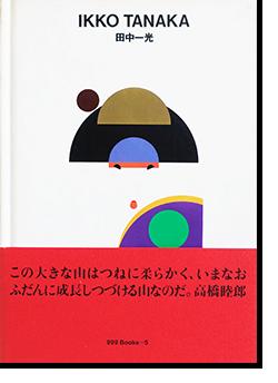 田中一光 世界のグラフィックデザイン 5 IKKO TANAKA ggg Books 5 署名本 signed