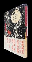 絵草紙 うろつき夜太 初版 柴田錬三郎 作 横尾忠則 画 Ezoshi UROTSUKI YATA Renzaburo Shibata, Tadanori Yokoo