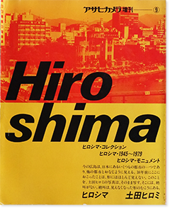 ヒロシマ 土田ヒロミ アサヒカメラ増刊9 HIROSHIMA Hiromi Tsuchida