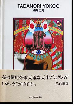 横尾忠則 世界のグラフィックデザイン 28 TADANORI YOKOO ggg Books 28 署名本 signed