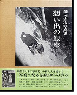 想い出の銀座 師岡宏次 写真集 GINZA 1930~1973 Photograph by KOJI MOROOKA 署名本 signed