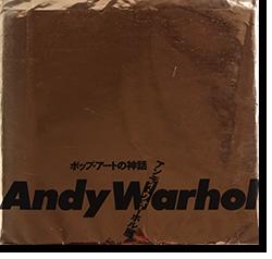 ポップ・アートの神話 アンディ・ウォーホル展 カタログ Andy Warhol Exhibition Catalogue