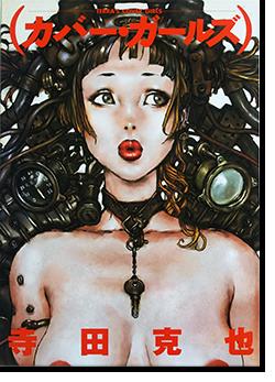 カバー・ガールズ 寺田克也 作品集 TERRA'S COVER GIRLS by Terada Katsuya