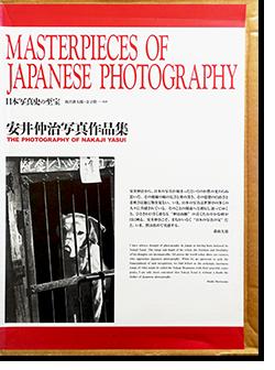 安井仲治写真作品集 日本写真史の至宝 THE PHOTOGRAPHY OF NAKAJI YASUI