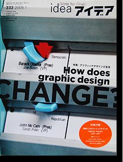 IDEA アイデア 332 2009年 1月号 グラフィックデザインの変革