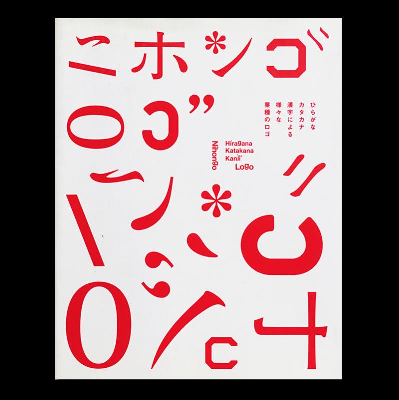 ニホンゴロゴ Nihongo Logo