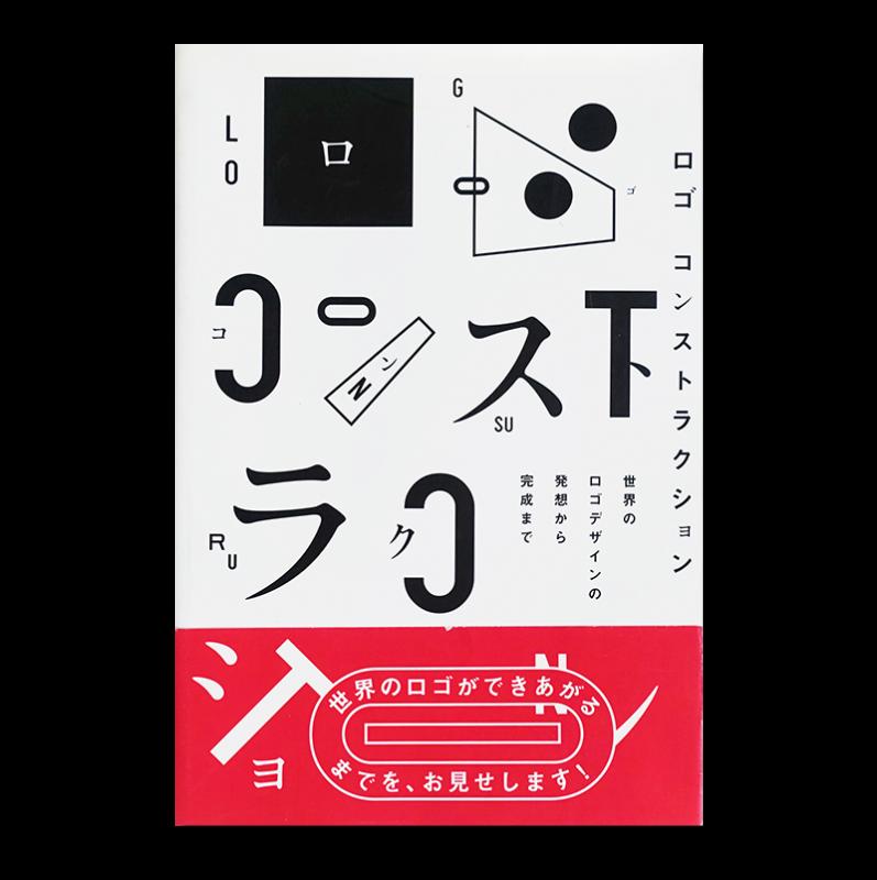 ロゴ コンストラクション 世界のロゴデザインの発想から完成まで LOGO CONSTRUCTION