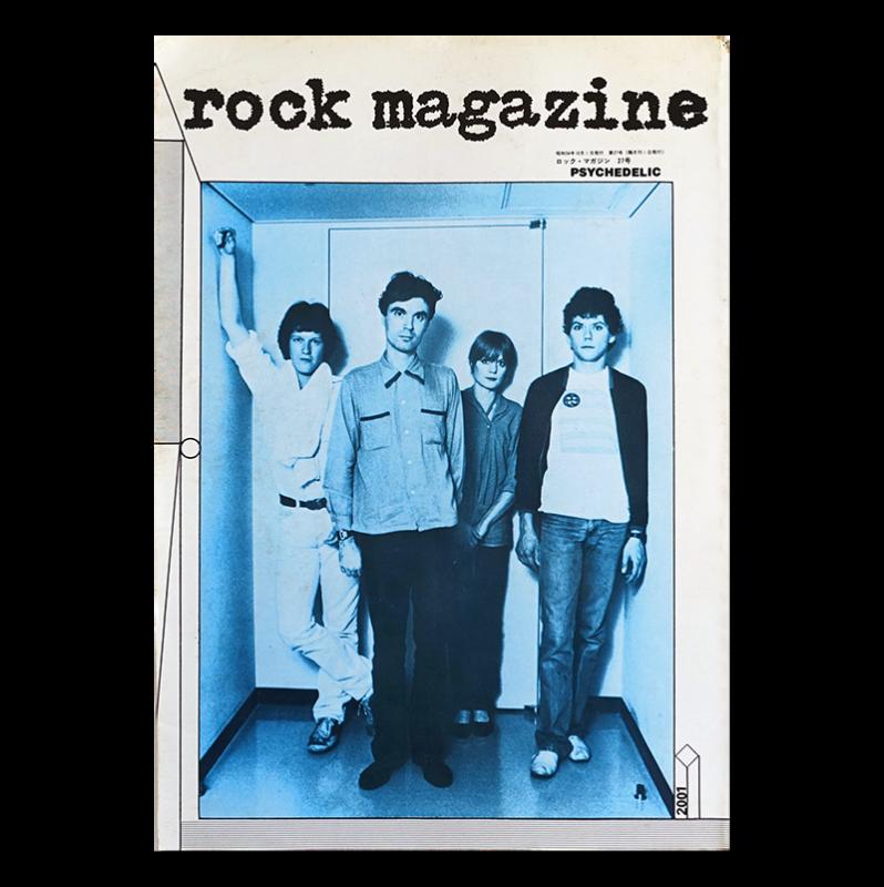 ロック・マガジン 27号 1979年 阿木譲 rock magazine No.27 edited by YUZURU AGI