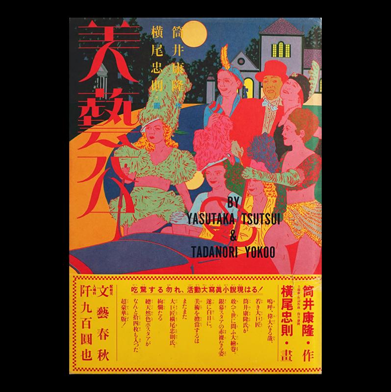 美藝公 横尾忠則 画 筒井康隆 作 BIGEIKO by Yasutaka Tsutsui & Tadanori Yokoo