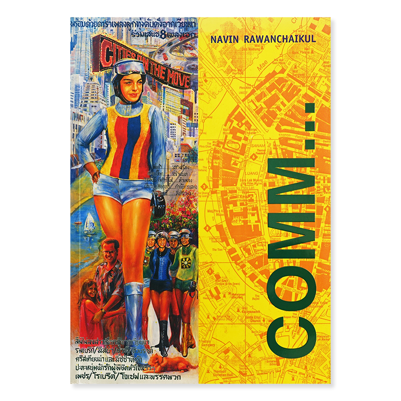 COMM... NAVIN RAWANCHAIKUL Individual and Collaborative Projects 1993-1999 ナウィン・ラワンチャイクン 作品集