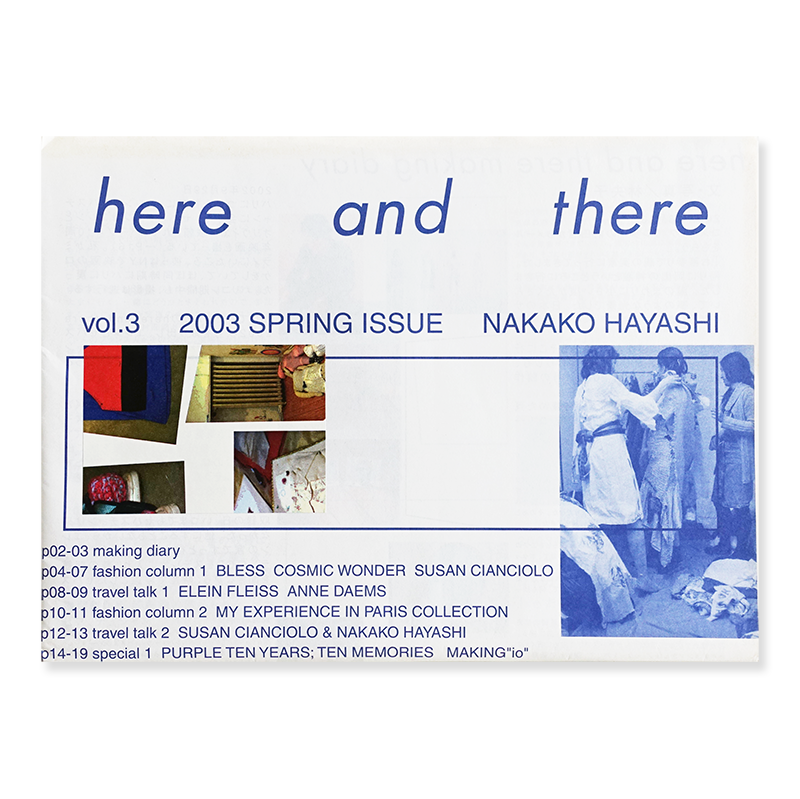 here and there No.3 2003 spring issue by Nakako Hayashi 林央子