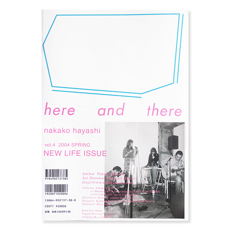 here and there No.4 2004 spring issue by Nakako Hayashi 林央子