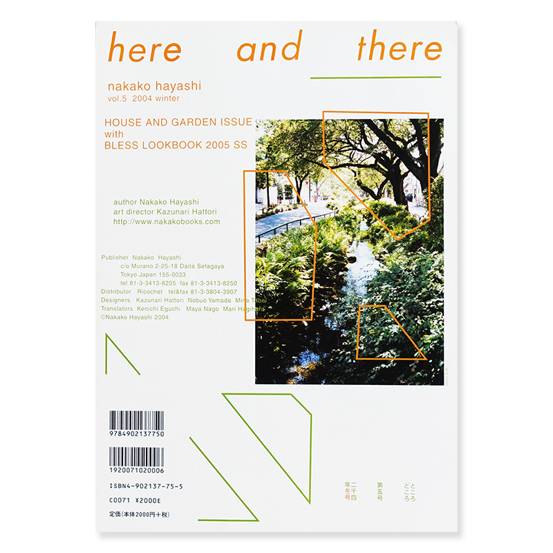 here and there No.5 2004 winter issue by Nakako Hayashi 林央子