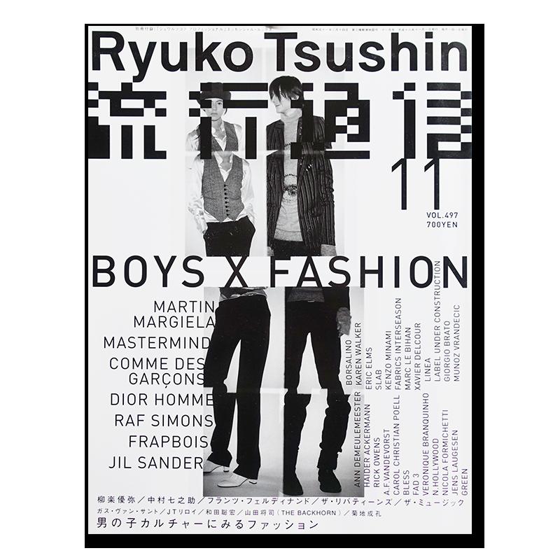 流行通信 Ryuko Tsushin 2004年11月号 vol.497 BOYS × FASHION 古平正義 Masayoshi Kodaira