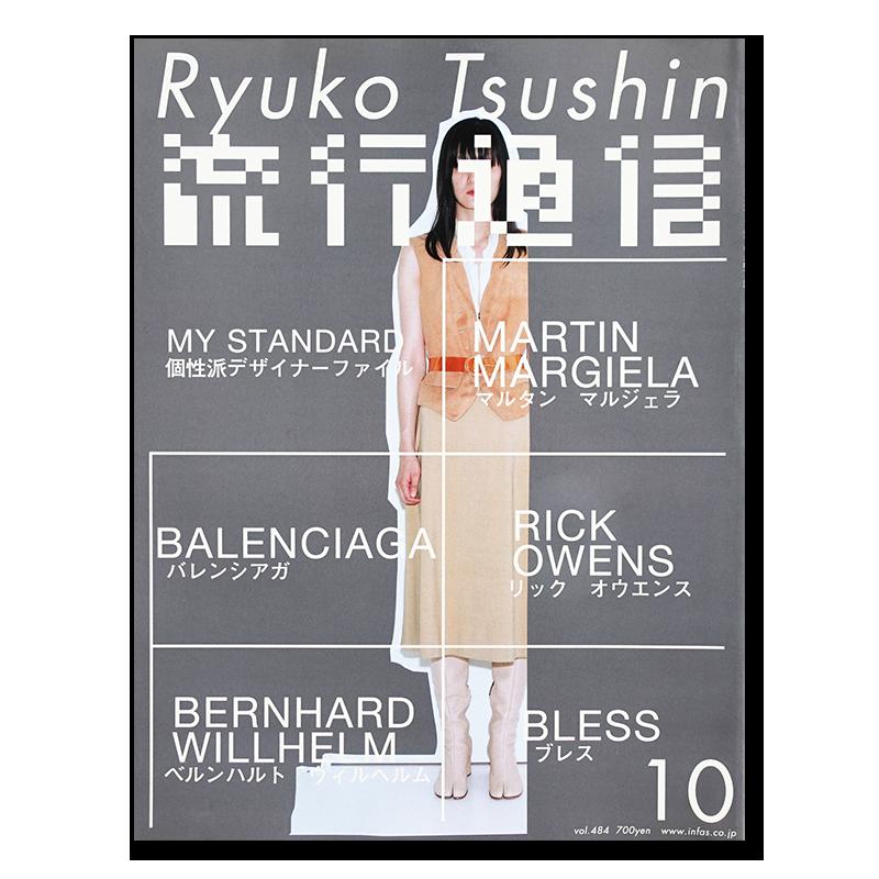 流行通信 Ryuko Tsushin 2003年10月号 vol.484 個性派デザイナーファイル 服部一成 Kazunari Hattori
