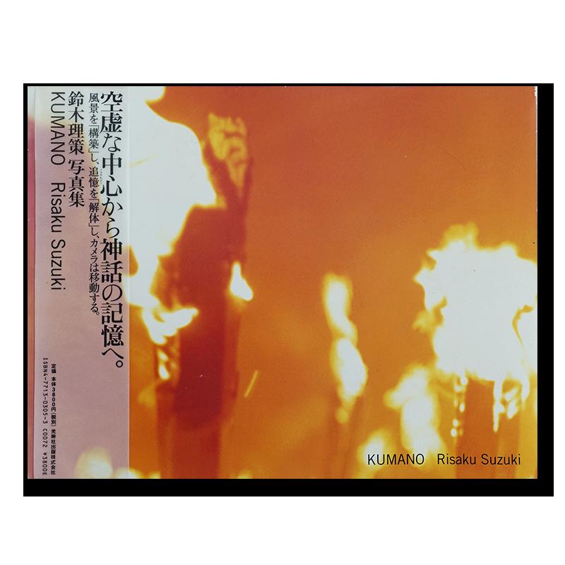 KUMANO Risaku Suzuki 熊野 鈴木理策 写真集 署名本 signed