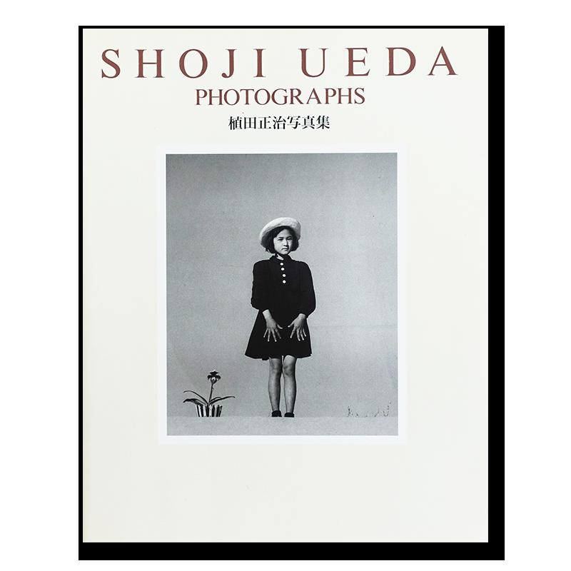 SHOJI UEDA PHOTOGRAPHS Takarajimasha Edition 植田正治 写真集 宝島社版