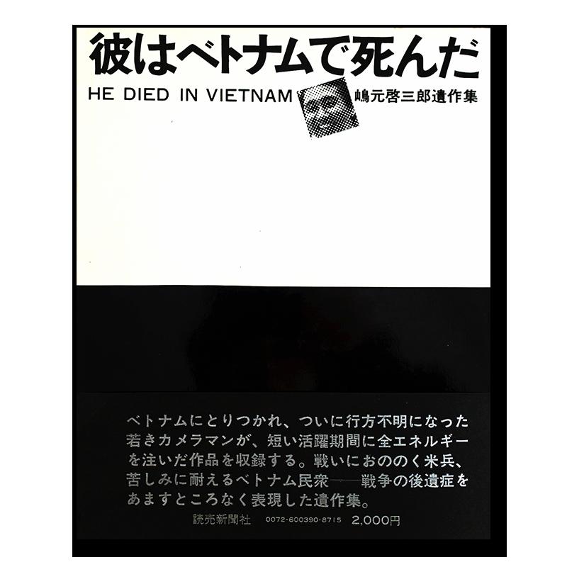 彼はベトナムで死んだ 嶋元啓三郎 遺作集 HE DIED IN VIETNAM by Keisaburo Shimamoto